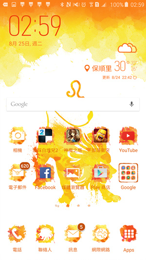 Screenshot_2015-08-25-02-59-30