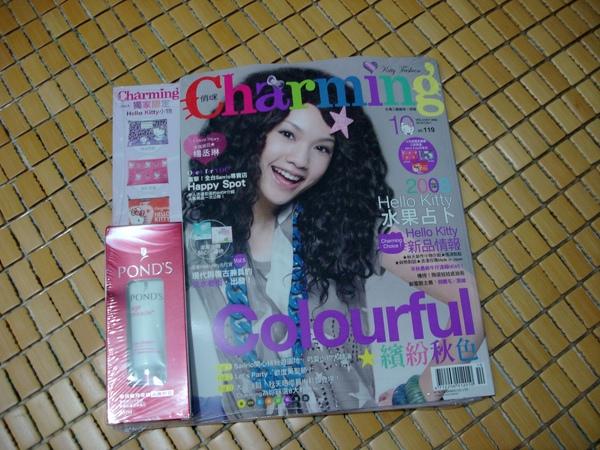 為了贈品而買的Charming雜誌(送旁氏眼霜贈品)