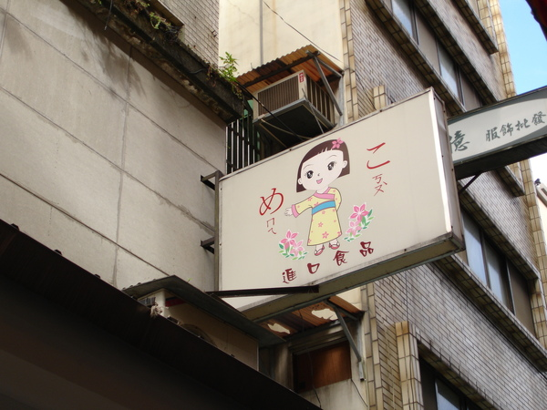 後火車站的日本糖果店