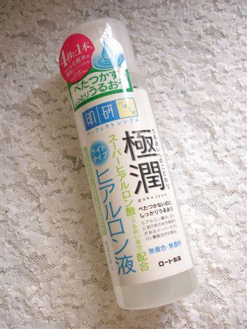 常常在日雜出現的肌研極潤化妝水