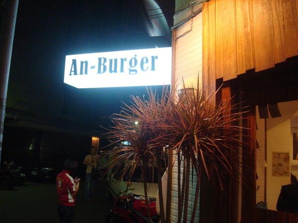 考完去吃An Burger