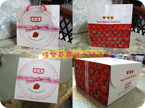 0308佳樂草莓波士頓派