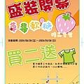 草莓軟糖活動DM