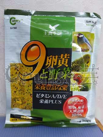 Canary 九卵黃野菜營養栗