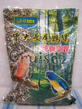 藍亞仕-中大長尾鸚鵡營養日糧 (1)