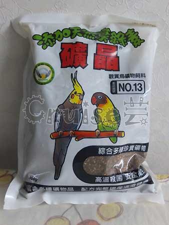 合美健 NO.13觀賞鳥礦物飼料礦晶