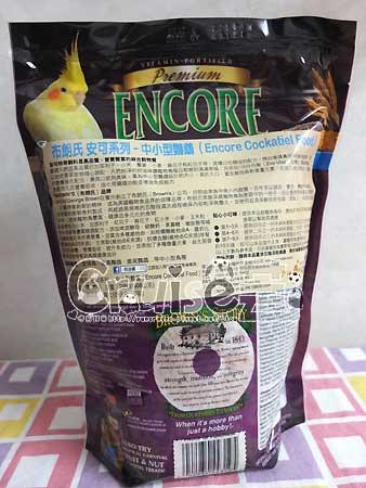美國布朗氏-安可系列-中小型鸚鵡 (1)