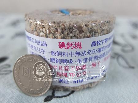 比利時歐樂斯碘鈣塊-(1)