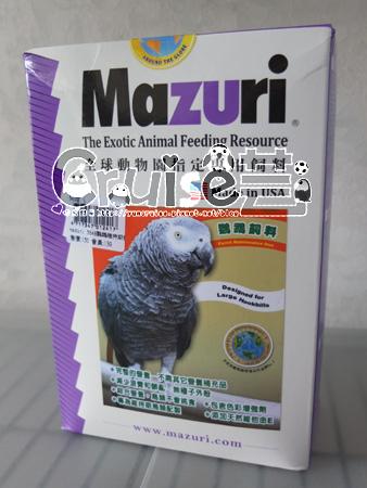 美國MAZURI鸚鵡維持期飼料-中