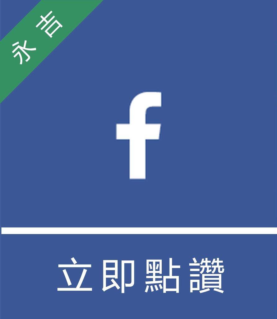 永吉部落格(fb).jpg