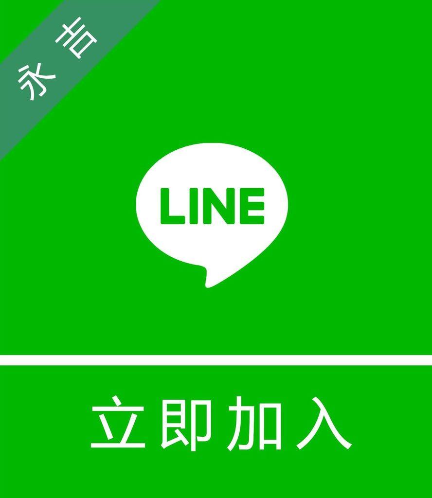 永吉部落格(line).jpg