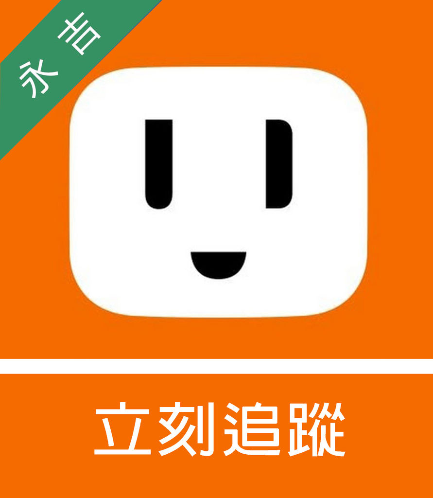 永吉部落格(UDN).jpg