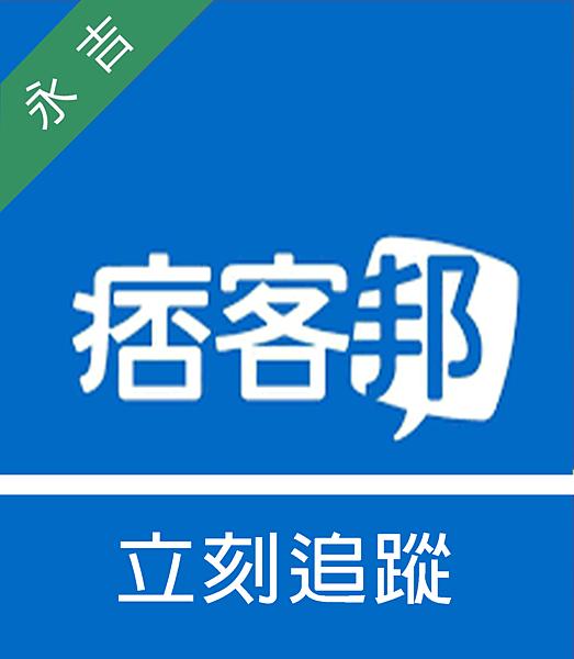 永吉部落格(痞克邦).png