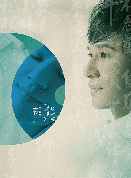 張永智CD封面 c[1]...jpg