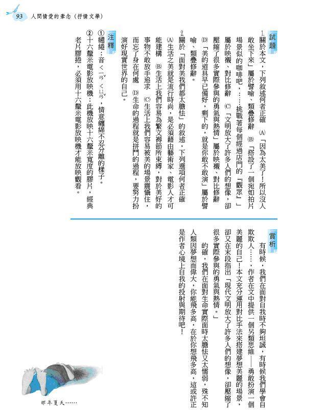 演演美麗的自己(2).JPG