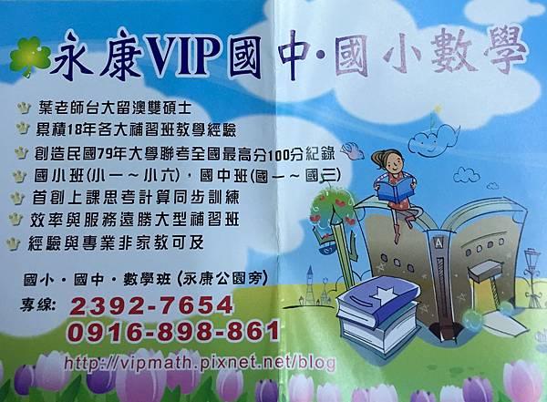 永康vip國中國小考私中補習班.jpg
