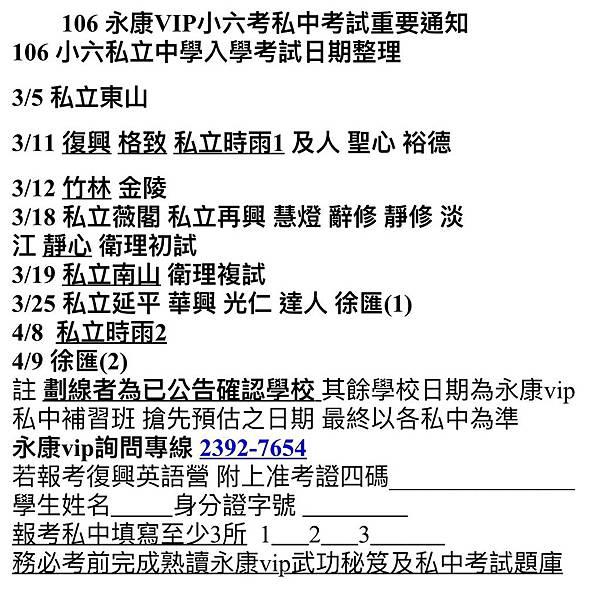 106私中永康vip補習班.jpg