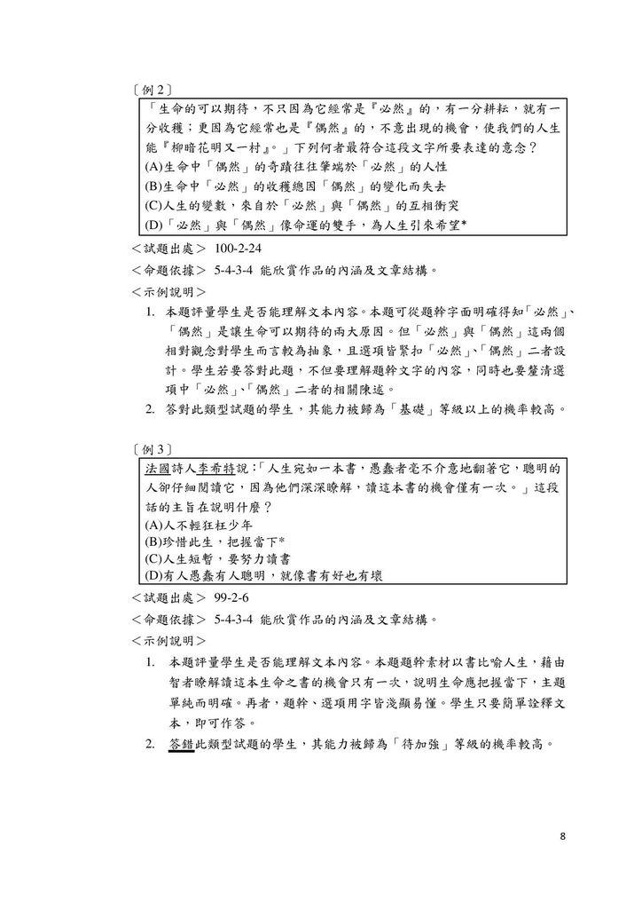 sass-1-page-008