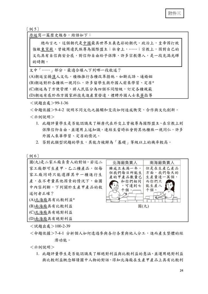 sass-1-page-024