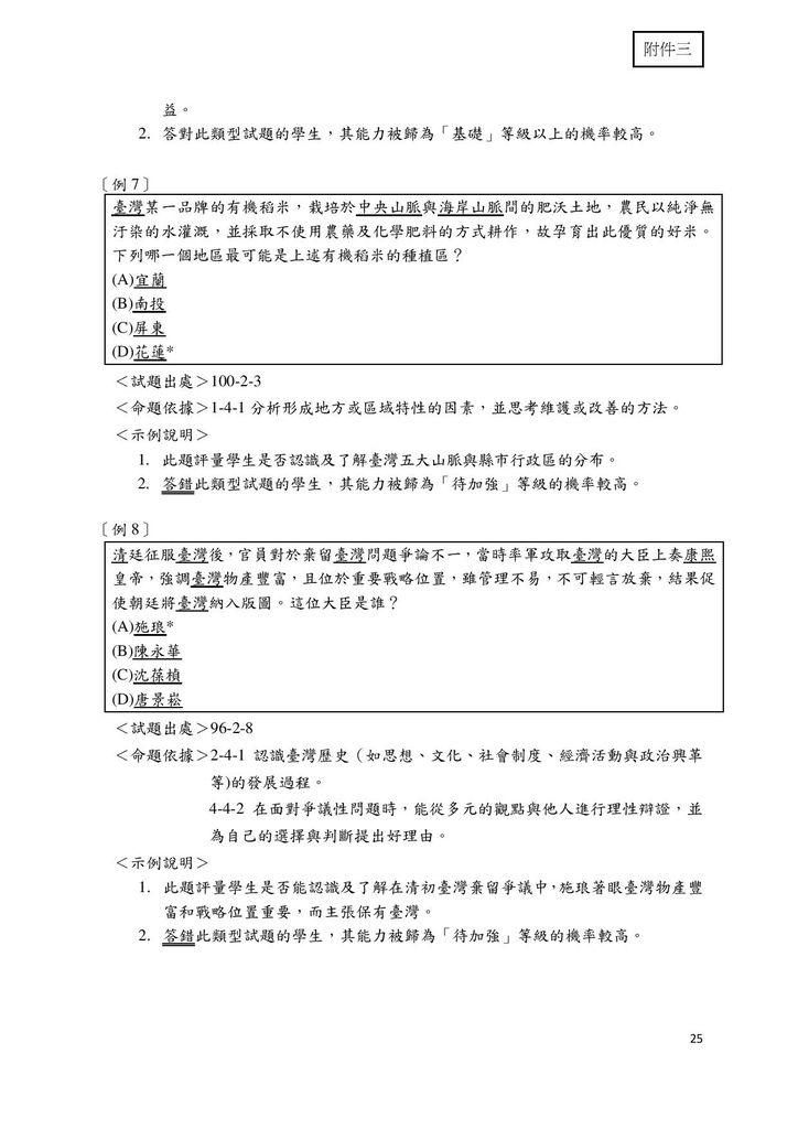 sass-1-page-025
