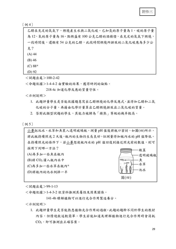 sass-1-page-029