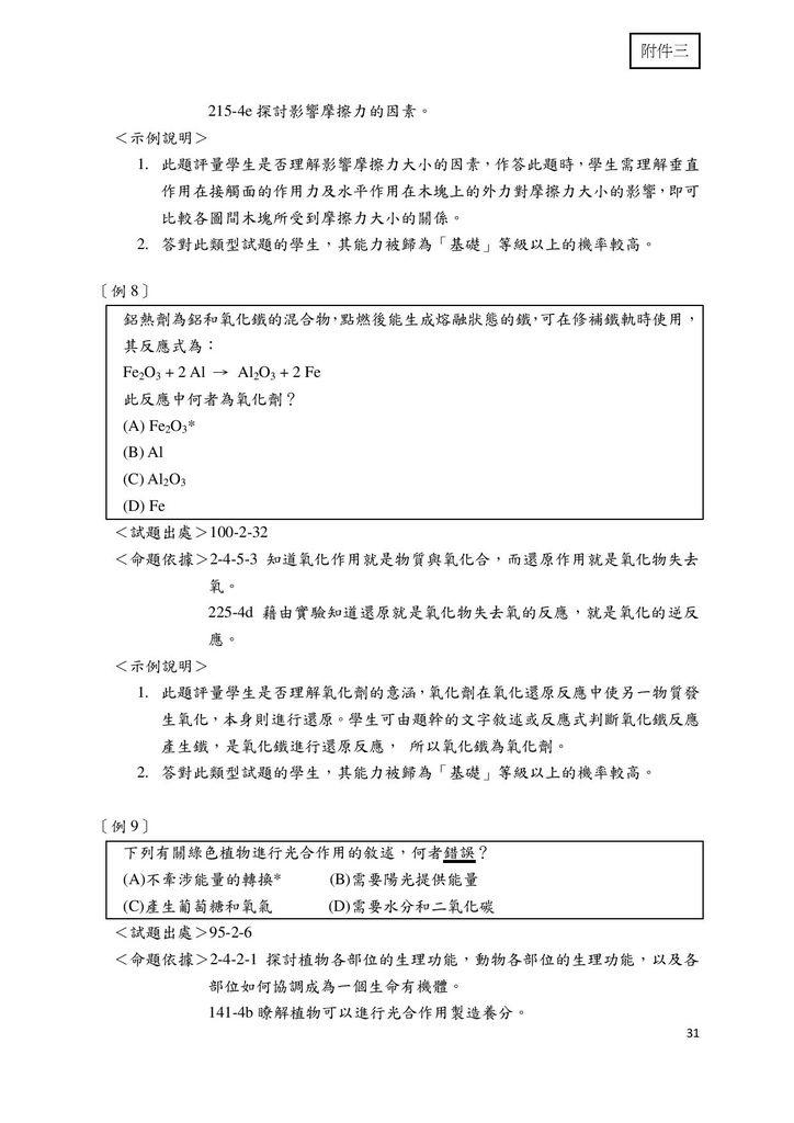 sass-1-page-031
