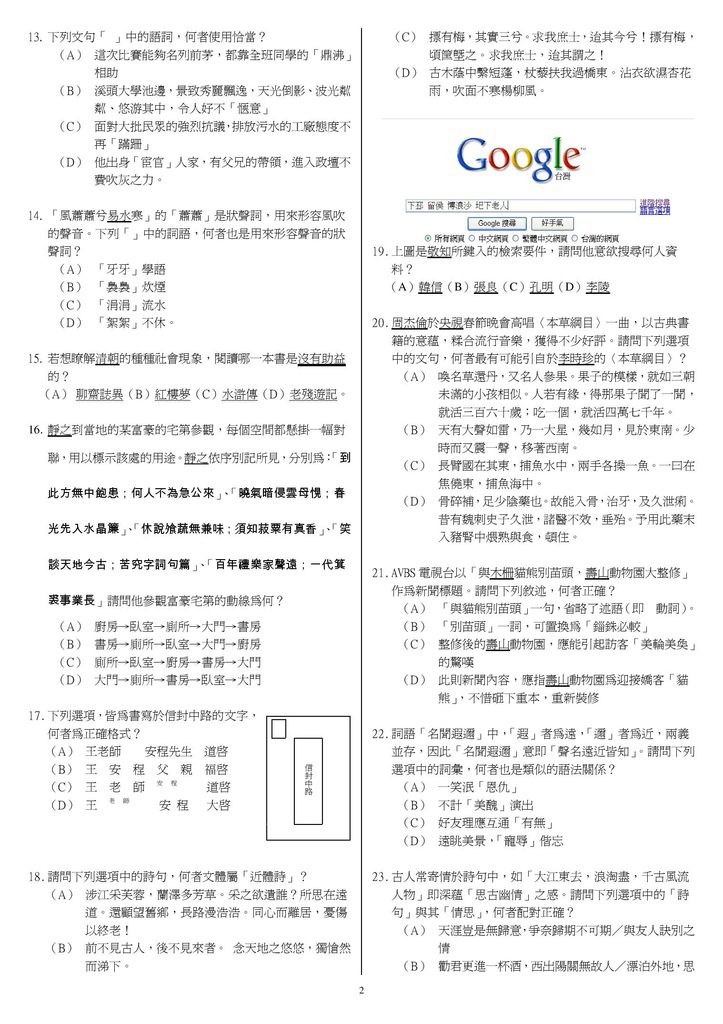私中國文-page-002