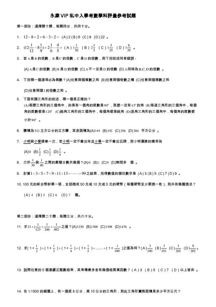 私中數學-page-001