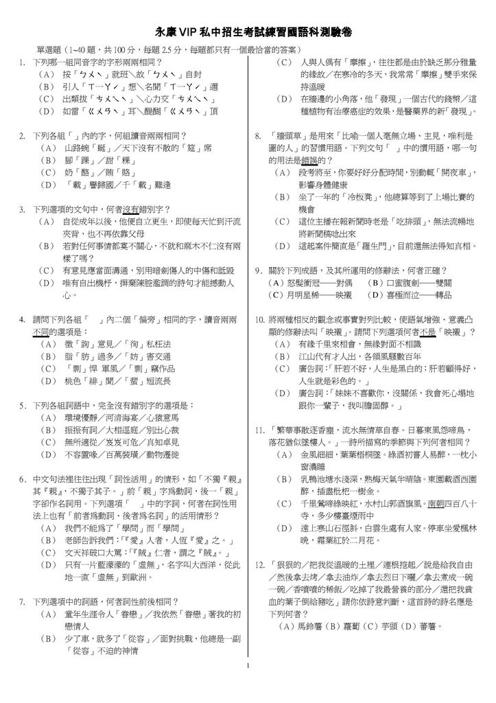 私中國文-page-001