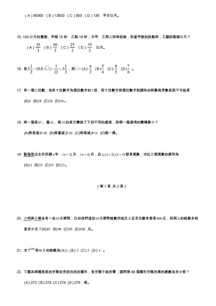 私中數學-page-002