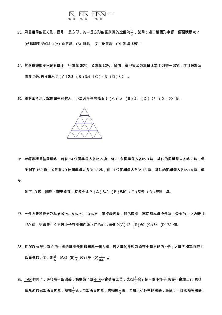 私中數學-page-003