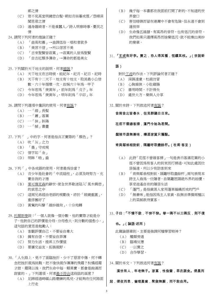 私中國文-page-003
