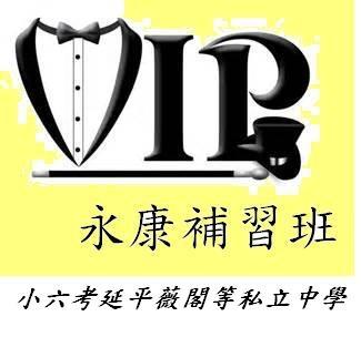 永康vip補習班.JPG
