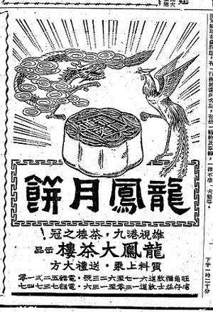 龍鳳月餅廣告