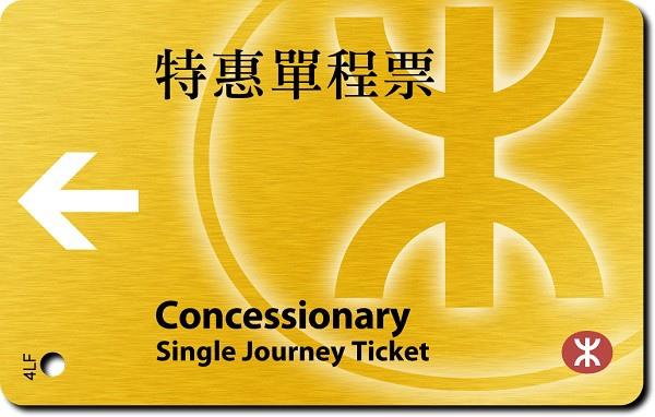 車票 (4)