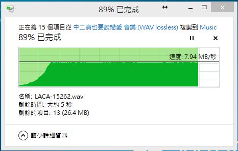COWON X9 傳輸速度 LITE