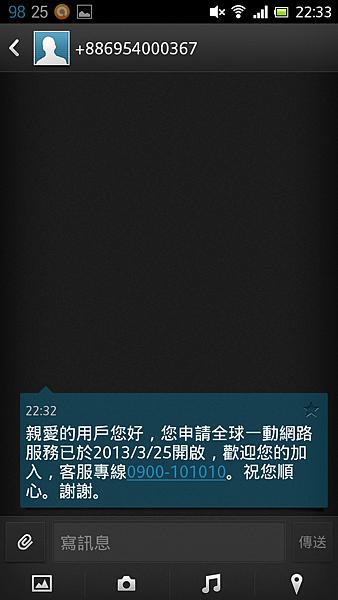 Screenshot_2013-03-25-22-33-52