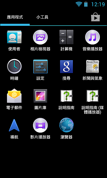 Screenshot_2013-03-29-00-19-41