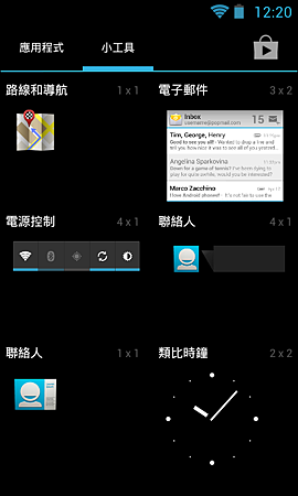Screenshot_2013-03-29-00-20-19