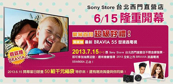 SONY西門店開幕慶祝活動
