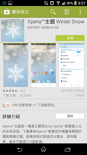 Screenshot_2013-12-28-09-57-24.png