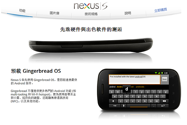 google-nexus-s.png