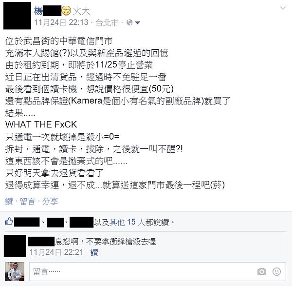 Facebook 讀卡機經驗談L.png