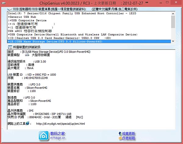 SP B20 64GB ChipGenius.PNG