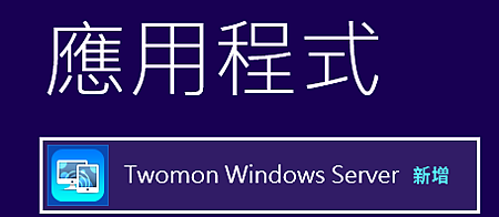 Twomon Windows Server.png