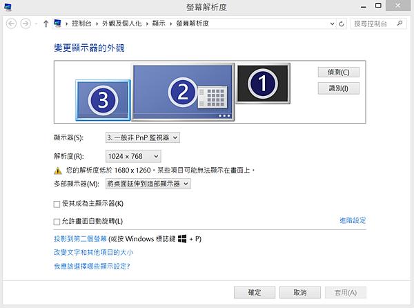 控制台螢幕設定 1.PNG