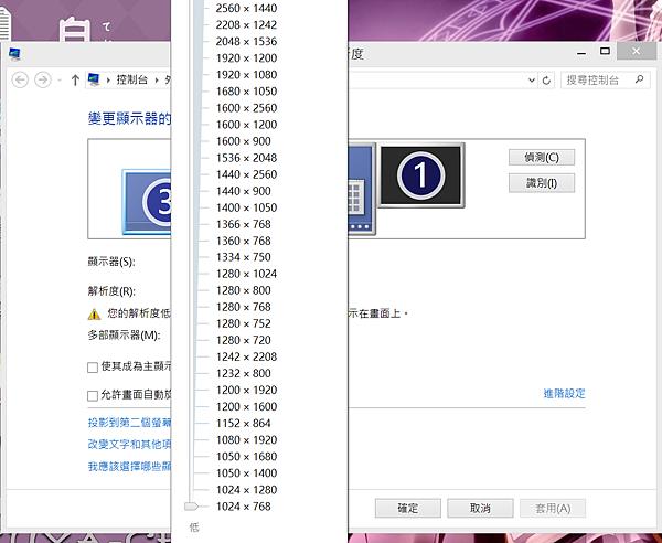 控制台螢幕設定 2.PNG