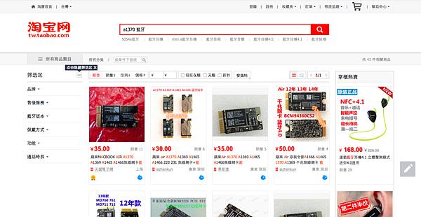 Taobao 1.png