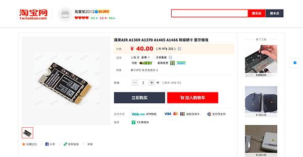 Taobao 2.png