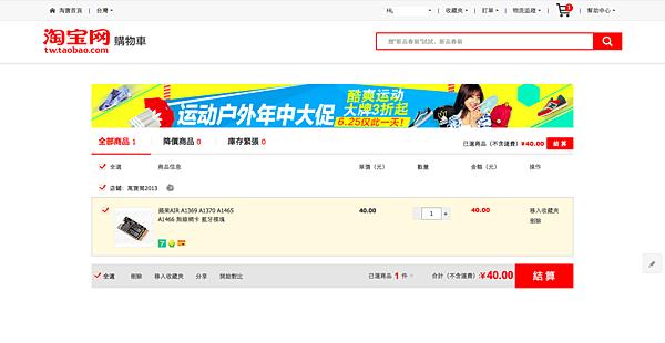 Taobao 4.png